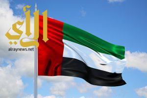 الإمارات تدين الاعتداء الإرهابي على دورية أمن بالقطيف