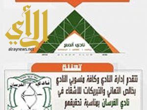 نادي ألمع يهنئ نادي الفرسان بمناسبة تحقيق دوري منطقة عسير