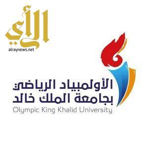 إنطلاق الأولمبياد الرياضي الثالث بجامعة الملك خالد للألعاب الجماعية