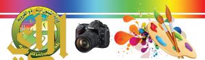 بلدية بيشة تنظم معرض فوتوغرافي وتشكيلي