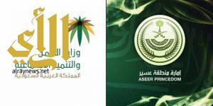بيان مشترك بين إمارة منطقة عسير وفرع وزارة العمل والتنمية الاجتماعية