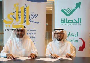 تعاون سعودي بحريني لنشر ثقافة الادخار بالبلدين