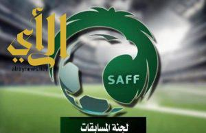لجنة المسابقات بالاتحاد السعودي لكرة القدم تحدد موعد انطلاق عددًا من المسابقات