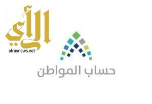 اعتماد سياسات برنامج «حساب المواطن» والإيداع يبدأ في 21 من ديسمبر