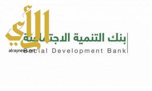 «بنك التنمية» يوافق على تمويل 240 مشروعاً