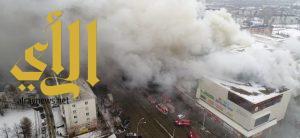 مقتل 64 شخصا في حريق بمركز تسوق في روسيا